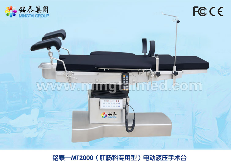 Mingtai Mt2000 Anorectal Electric Hydraulic Operating Table