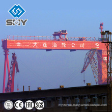 China Famous Brand 200T Shipyard Crane Heavy Equipment