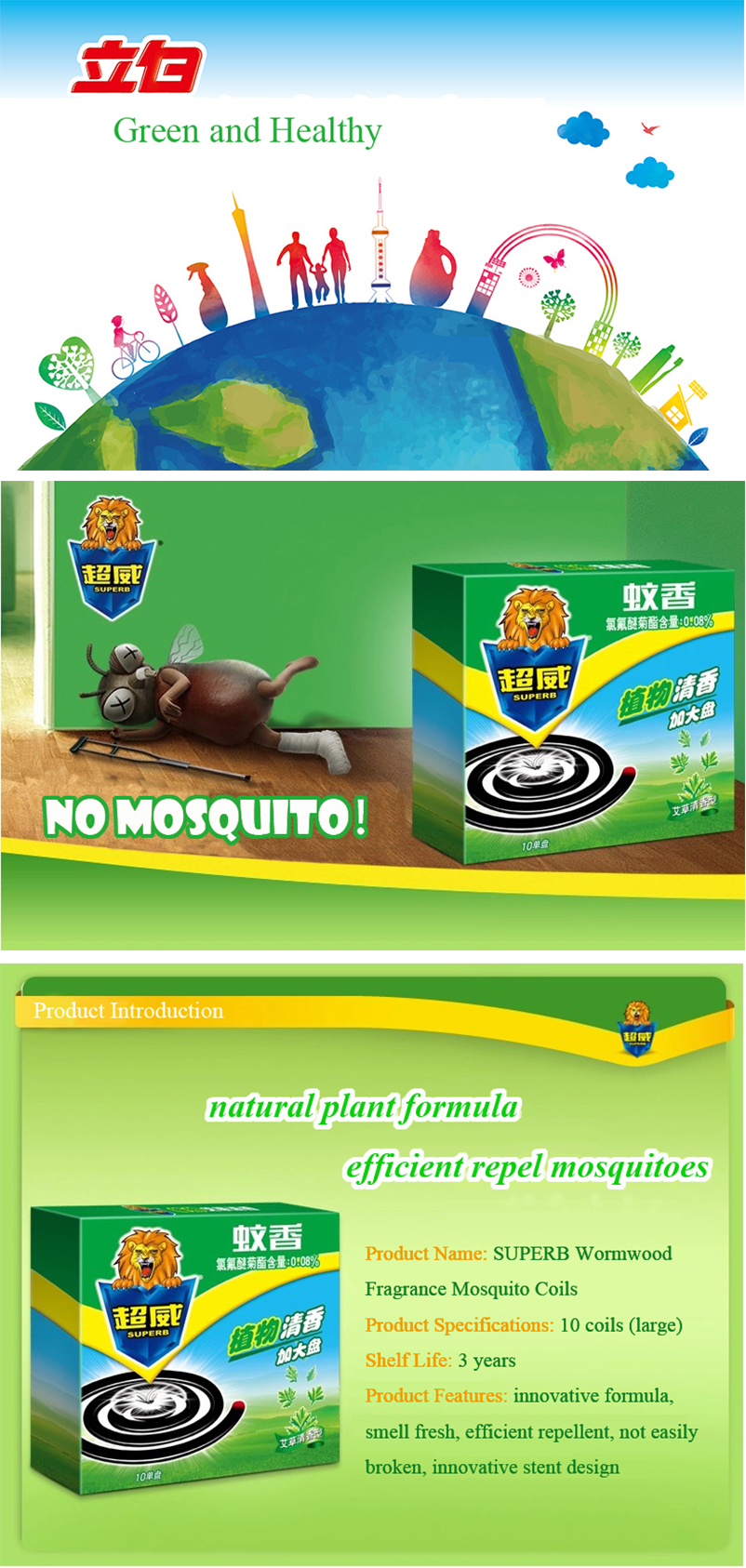 wormwood fragrance mosquito coil 1
