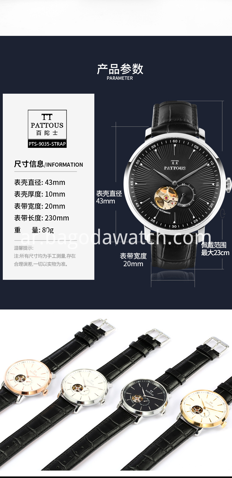 fashion automatic watches detail