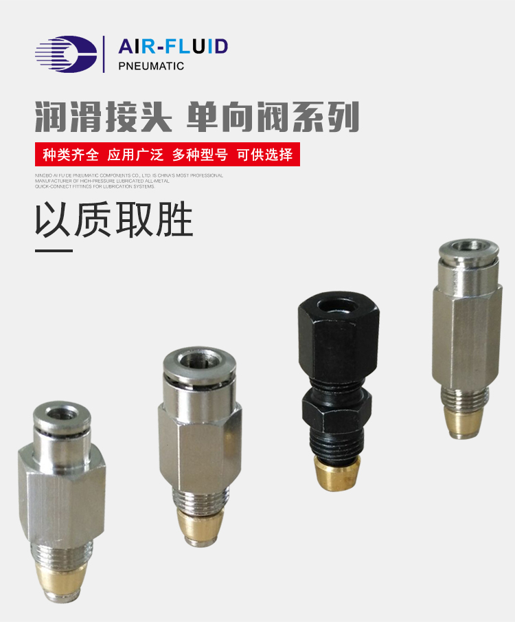 Air-Fluid Grease Tube Connector Push in Straight Fittings.