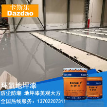 Epoxy floor equipment concrete floor paint