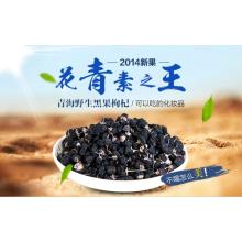 Organic Wild Black Goji Berries