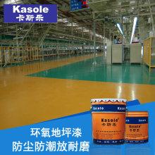 Used for warehouse self-leveling epoxy resin coating