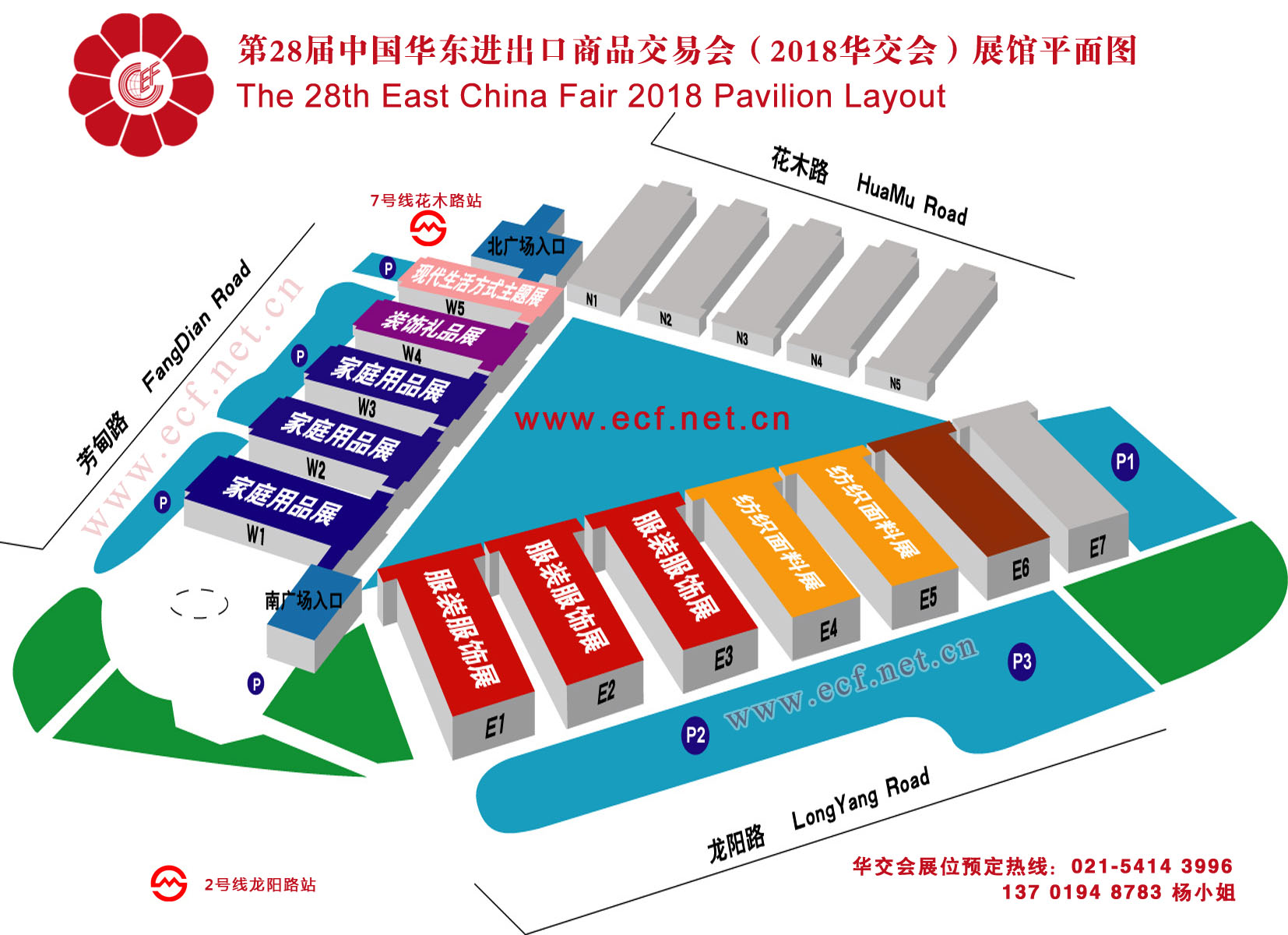 28th East China Fair Distribution
