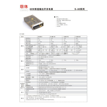 Alimentation de haute qualité 5V 12V 24V 48V 60W (S-60)