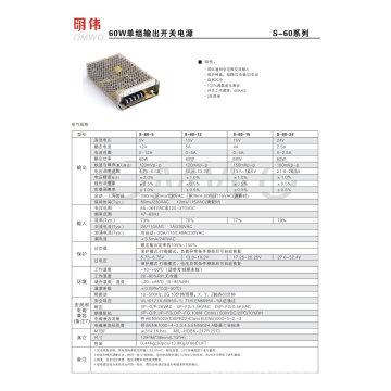 High Quality 5V 12V 24V 48V Power Supply 60W (S-60)