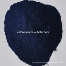 Красители прямые быстрый бирюзовый голубой гл