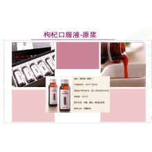 Chinese wolfberry oral liquid