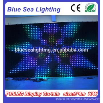 Партия украшения Гибкие светодиодные занавески для светодиодного экрана Светодиодный экран занавес