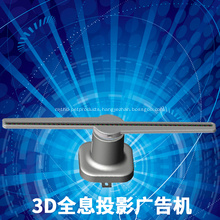 3D Advertising LED Light Hologram Display Holographic Fan