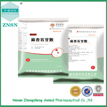 Animal type Maxingshigan for treating all kinds of respiratory diseases