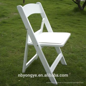 Садовая складная складная стул для вечеринки и свадьбы
