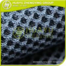 YT-0652 полиэфирная трехмерная сетчатая ткань