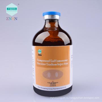 ZNSN ветеринарии инъекции смеси Сульфамонометоксин натрия инъекций