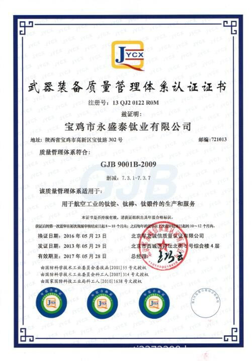 China Military certificate