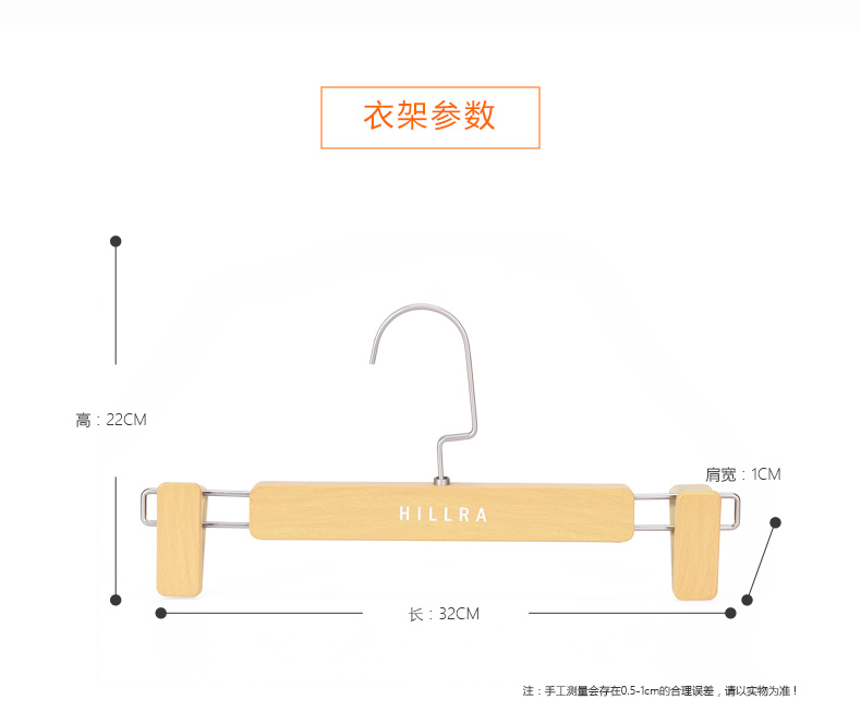 1_03 EISHO Wood Imitation Plastic Pants Hanger