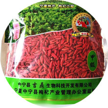 Hierba china New Crop seca wolfberry goji berry (gouqi)