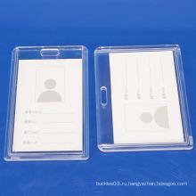 Пластиковый прозрачный держатель удостоверения личности для сотрудника