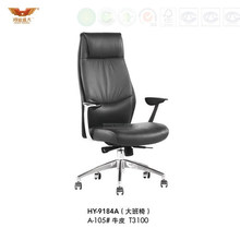 High Quality Office Black Leather Swivel Chair with Armrest (HY-9184)