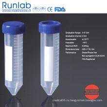 Одобренные FDA и CE центрифужные пробирки объемом 50 мл с коническим дном и градуировкой в пенопластовой упаковке
