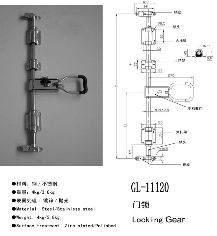 Truck Handle Lock GL-11120