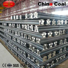 Стандартный Железнодорожный стальной рельс для продажи! ! !