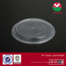 Круглый пластиковый пищевой контейнер крышкой (723 & 729 крышкой)