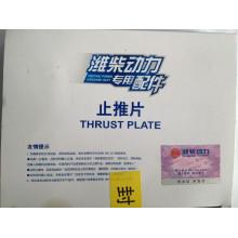 Placa de empuxo Weichai para motor Wp12