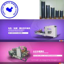 Máquina de impresión Rollo-a-rollo de la película de la calefacción eléctrica del piso del animal doméstico de Tam-Zf