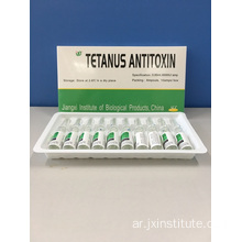 JS Tetanus Antitoxin Solution for Human