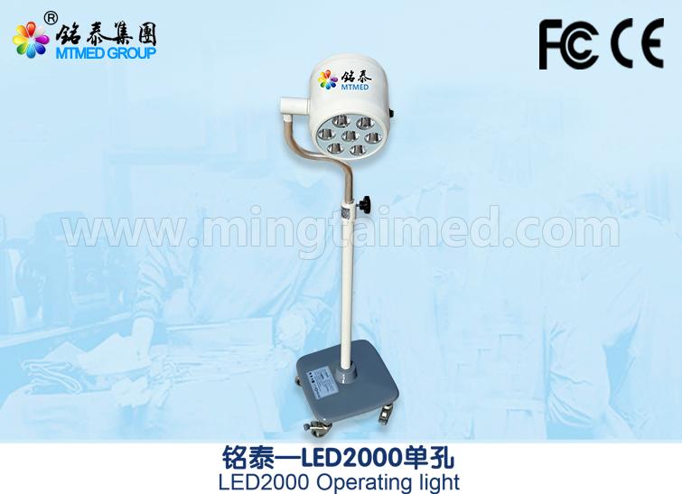 Mingtai LED2000 single port operating lamp