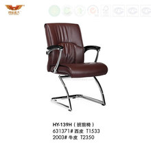 Bow Foot Conference Brown Office Leather Chair with Armrest (HY-139H)