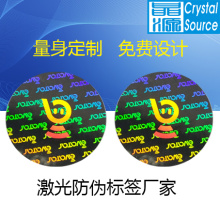 Colorful PET Laser Hologram Security Label
