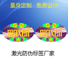 Round Laser 3D Security Label Seal