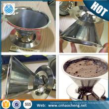 Bester Kaffeetrichter des rostfreien Stahls / Kaffee Percolator / Kaffee Dripper