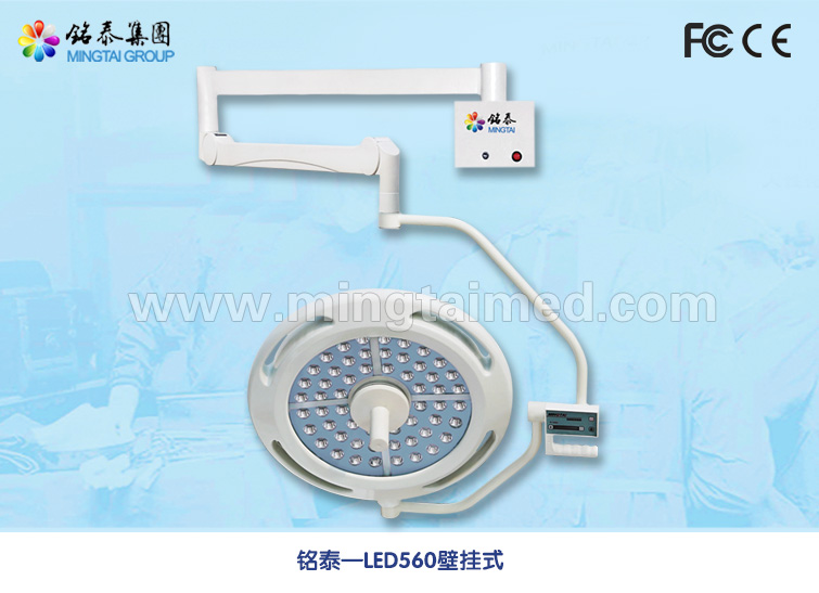 Mingtai LED560 wall mounted led surgical light