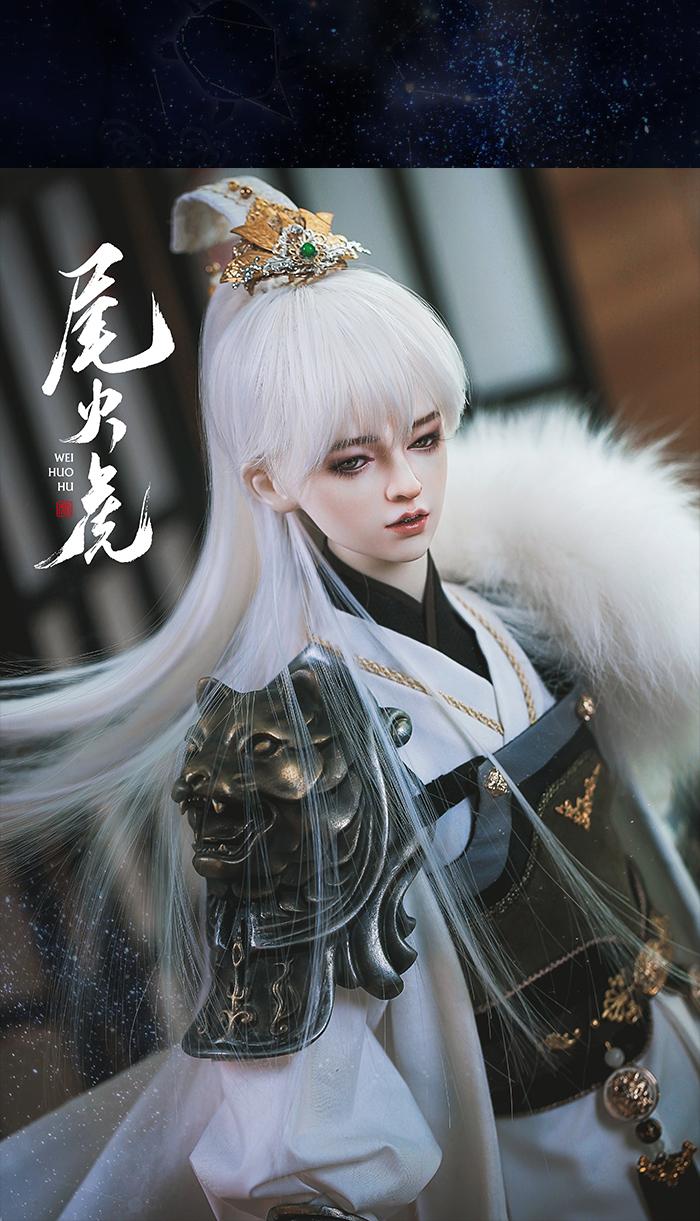 Wei Huo Hu 68cm Boy doll