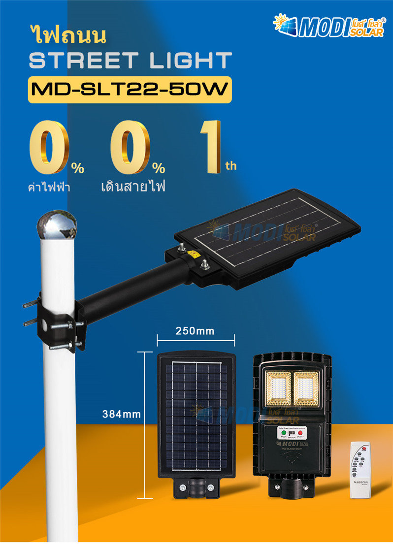Led solar street light with solar panel