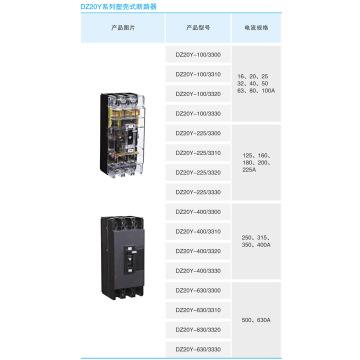 Most Popular Circuit Breaker Prices MCCB Dz20 1250A 63A 80A 125A
