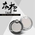 China Stype Taiji Metal Finger Ring Holder for Mobile Phone