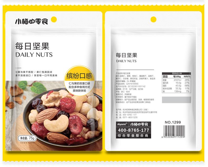 Dried Nuts Food