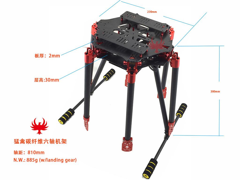 800mm Carbon Fiber Drone Frame