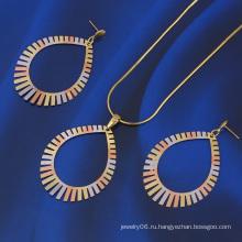 Бесплатные образцы Набор ювелирных изделий лазерной моды Xuping Tricolor (61153)