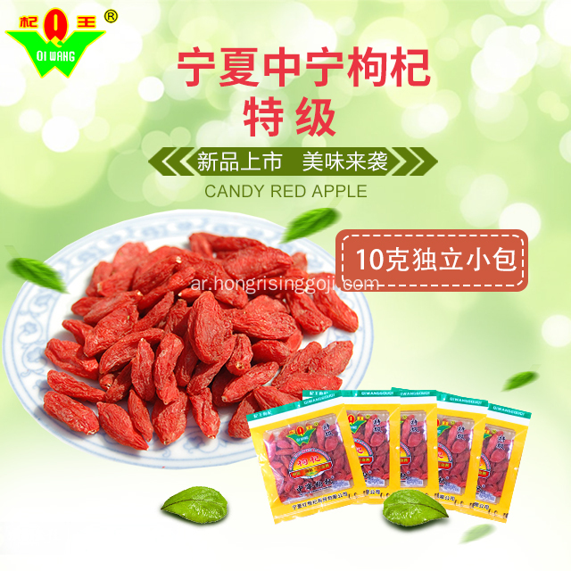 NIngxia goji berries 350 wolfberries 2018