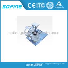 Педальный всасывающий аппарат CE утвержден, машина для всасывания больницы, машина для всасывания педалей
