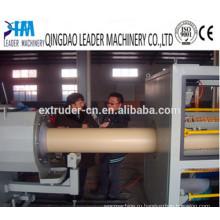 Высокое качество производственная линия трубы PVC