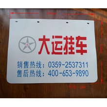 PVC or Rubber Extruded Truck Mud Flaps