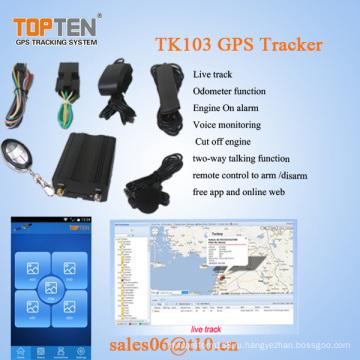 GPS трекер (TK103-кВт)