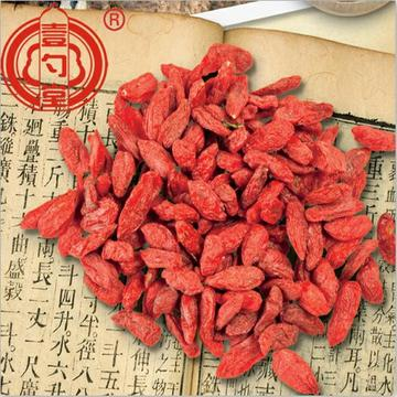 Zhongning Air Dried Goji Berries ผลไม้สีแดง